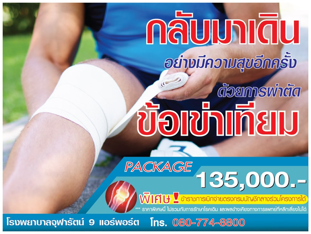 promo-knee-replacement