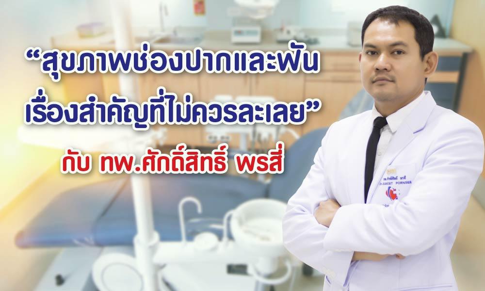 article-dentist-1