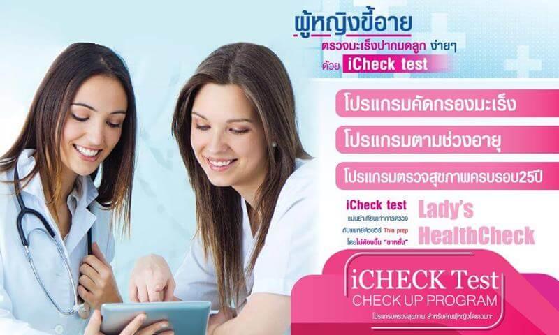 โปรแกรมตรวจสุขภาพด้วย iCheck test