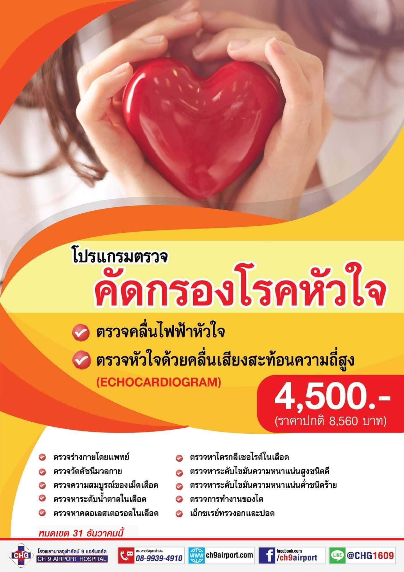 6201-pro-heart-echo
