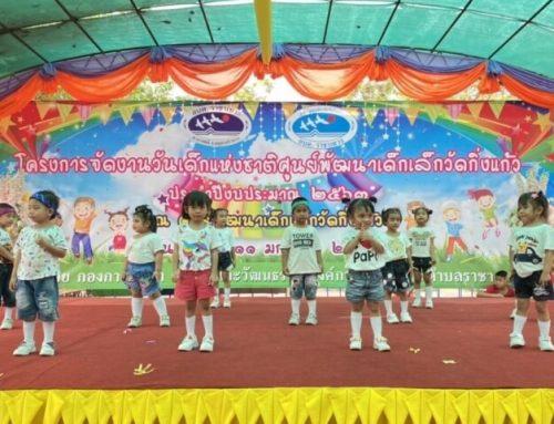 กิจกรรมวันเด็กแห่งชาติ 2563
