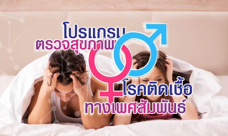 โปรแกรมตรวจสุขภาพ โรคติดเชื้อทางเพศสัมพันธ์