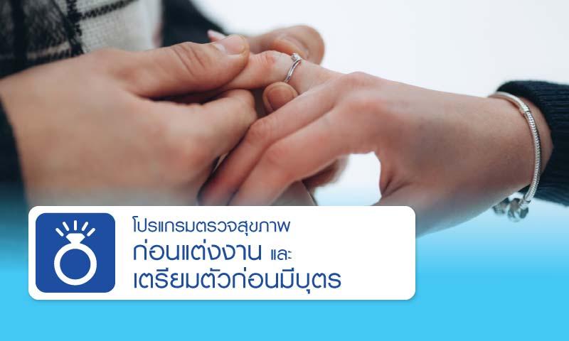 โปรแกรมตรวจสุขภาพ ก่อนแต่งงานและเตรียมตัวก่อนมีบุตร