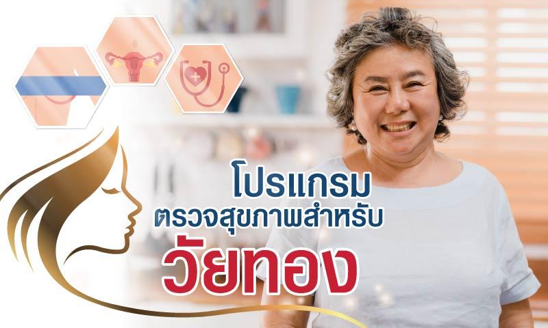 โปรแกรมตรวจสุขภาพสำหรับวัยทอง