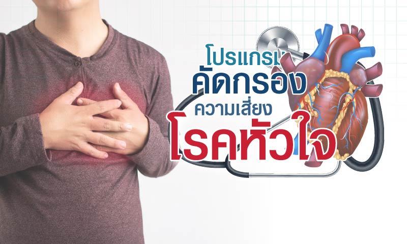 โปรแกรมคัดกรองความเสี่ยงโรคหัวใจ
