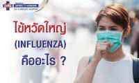 6305-influenza-1
