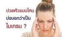 6305-migraine-1