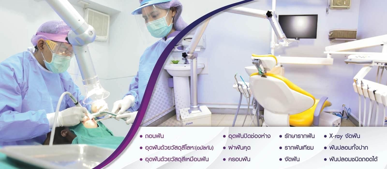 6306-banner-dental-1