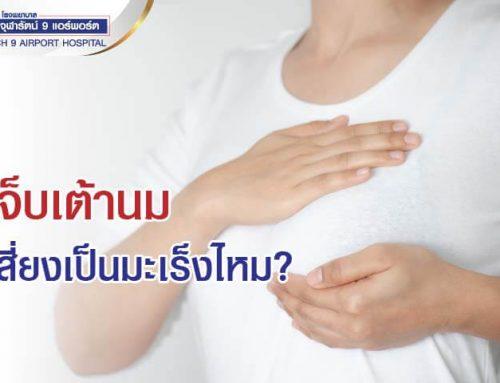 เจ็บเต้านม เสี่ยงเป็นมะเร็งไหม? ยังงัย?