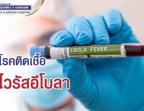 โรคติดเชื้อไวรัสอีโบลา (Ebola Haemorrhagic Fever)