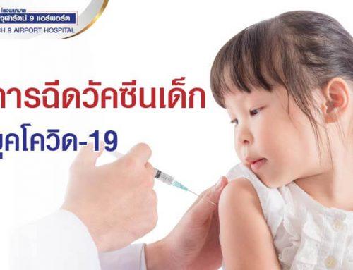 การฉีดวัคซีนเด็กยุคโควิด-19
