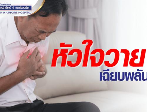 ภาวะหัวใจขาดเลือดเฉียบพลัน หรือภาวะหัวใจวายเฉียบพลัน (Heart attack or acute coronary syndrome)