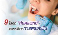 6309-dental-02
