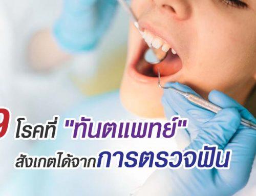 """9 โรคที่ """"ทันตแพทย์"""" สามารถสังเกตได้จากการตรวจฟัน"""