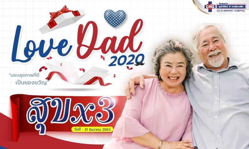 โปรแกรมตรวจสุขภาพ Love Dad