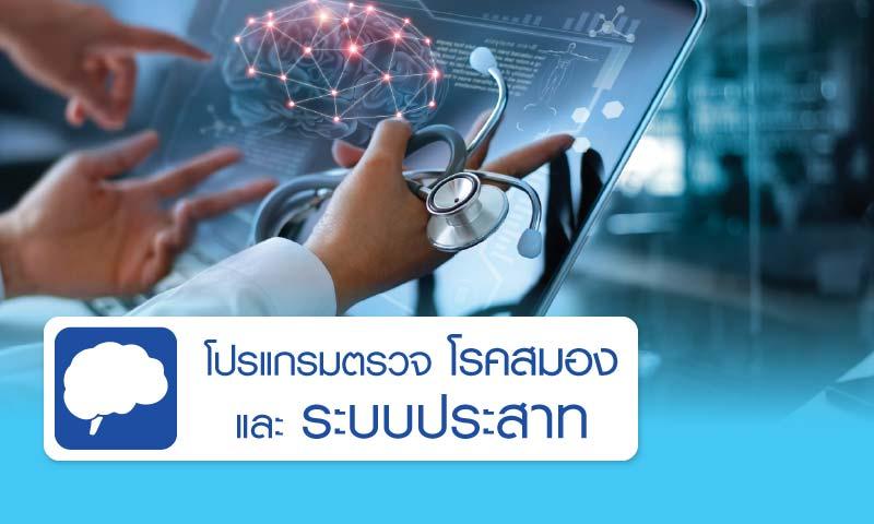 โปรแกรมตรวจโรคสมองและระบบประสาท