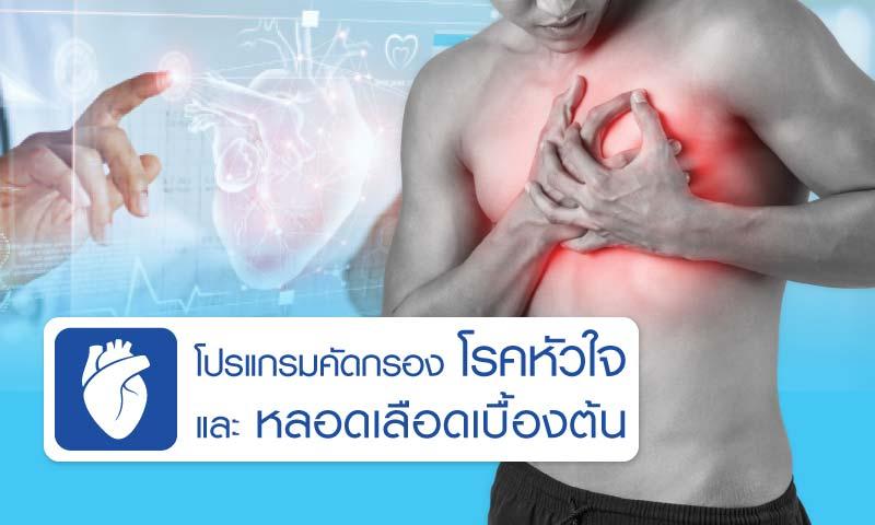 โปรแกรมคัดกรอง โรคหัวใจและหลอดเลือดเบื้องต้น