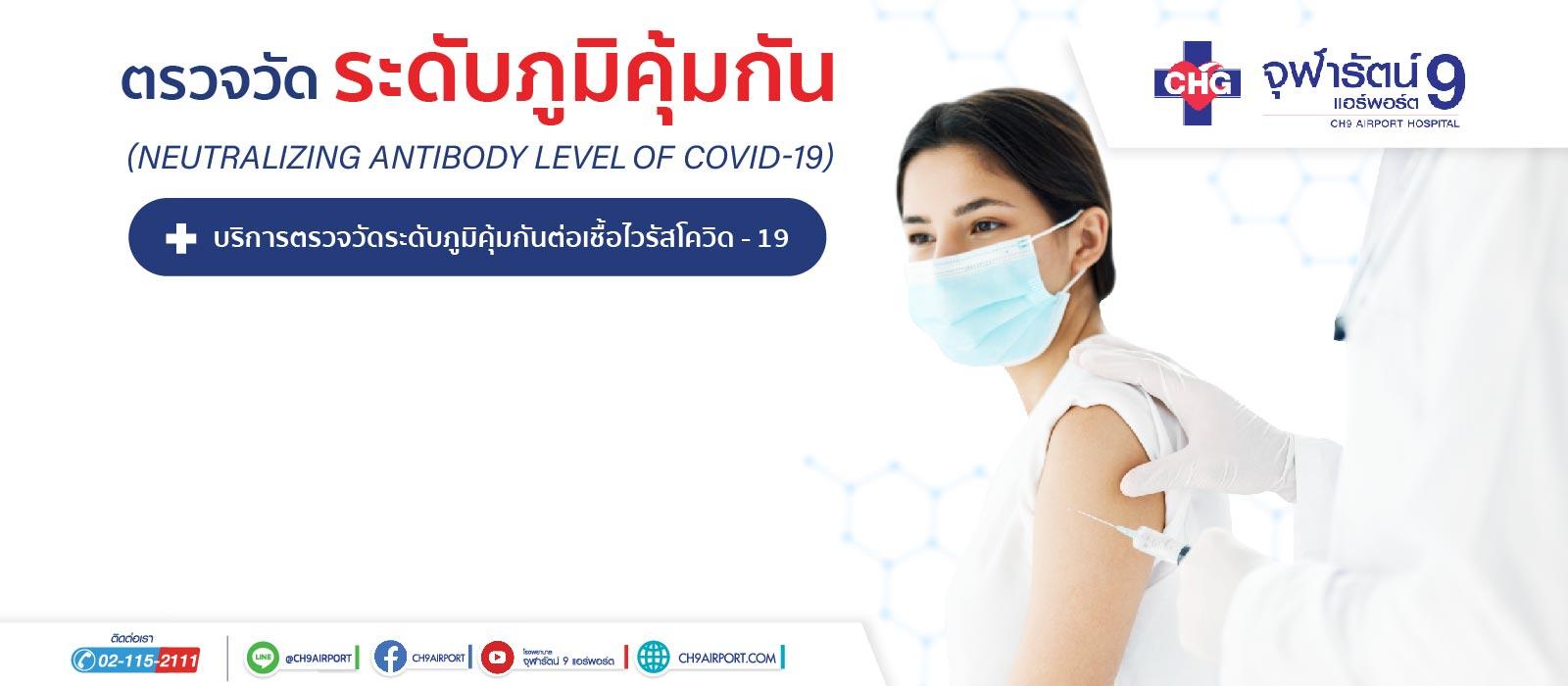 6406-covid19-antibody-1