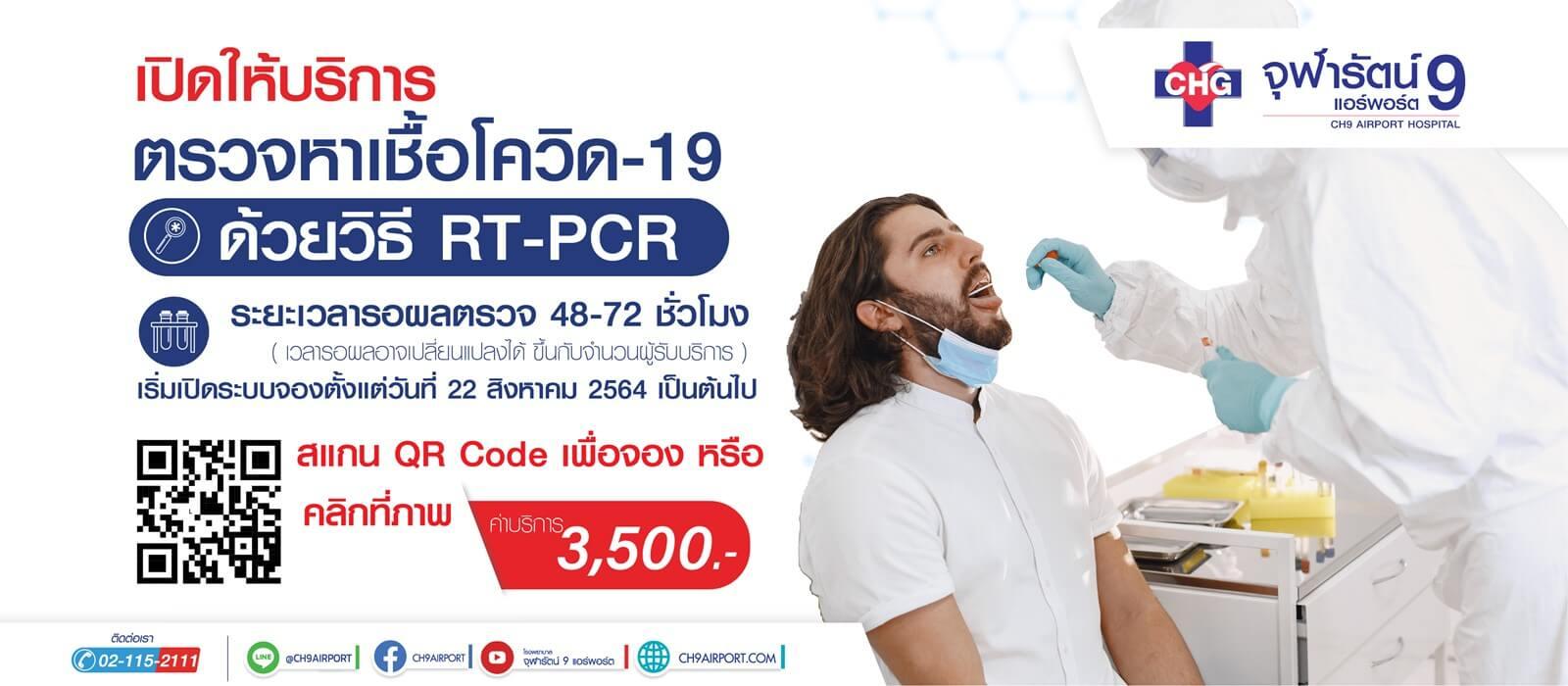 6408-rtpcr-test